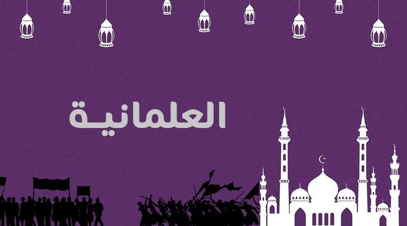 ما هي العلمانية وهل العلمانية هي الحل لت حظ ر مجتمعاتنا العربية فكر حر
