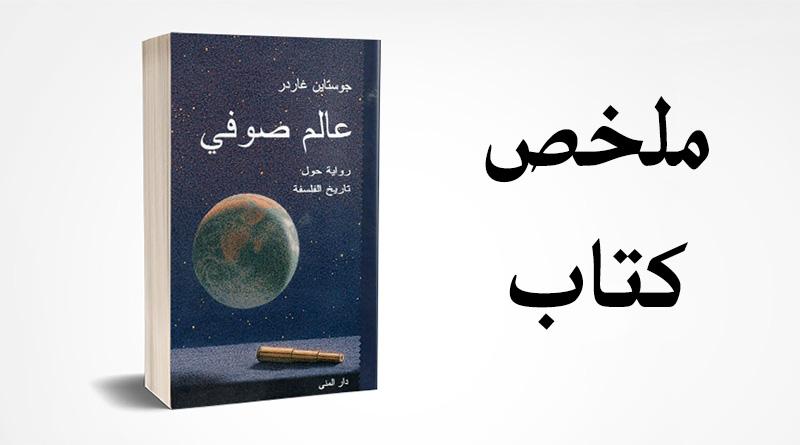 رواية عالم صوفي رواية عن تاريخ الفلسفة رواية مناسبة للمبتدئين في الفلسفة